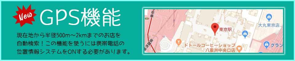 GPS検索