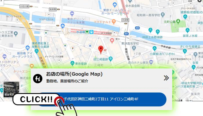面接場所はグーグルマップで確認